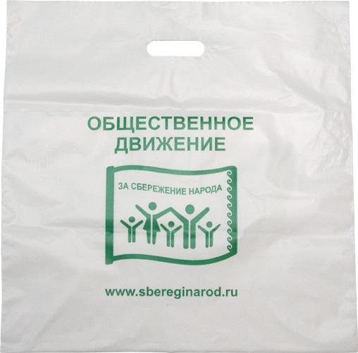 Пакет За сбережение народа