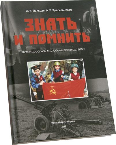 Книга А.И. Пальцев «Знать и помнить»