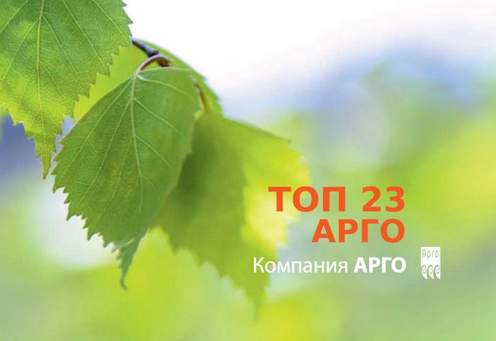 Каталог АРГО ТОП 23