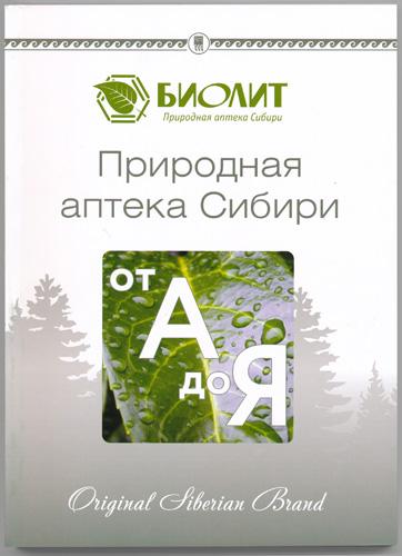 Брошюра Природная аптека Сибири от А до Я