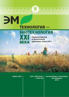Эм-технология — биотехнология XXI века