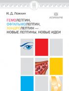 Гемолептин, офтальмолептин, хондролептин — новые лептины, новые идеи.