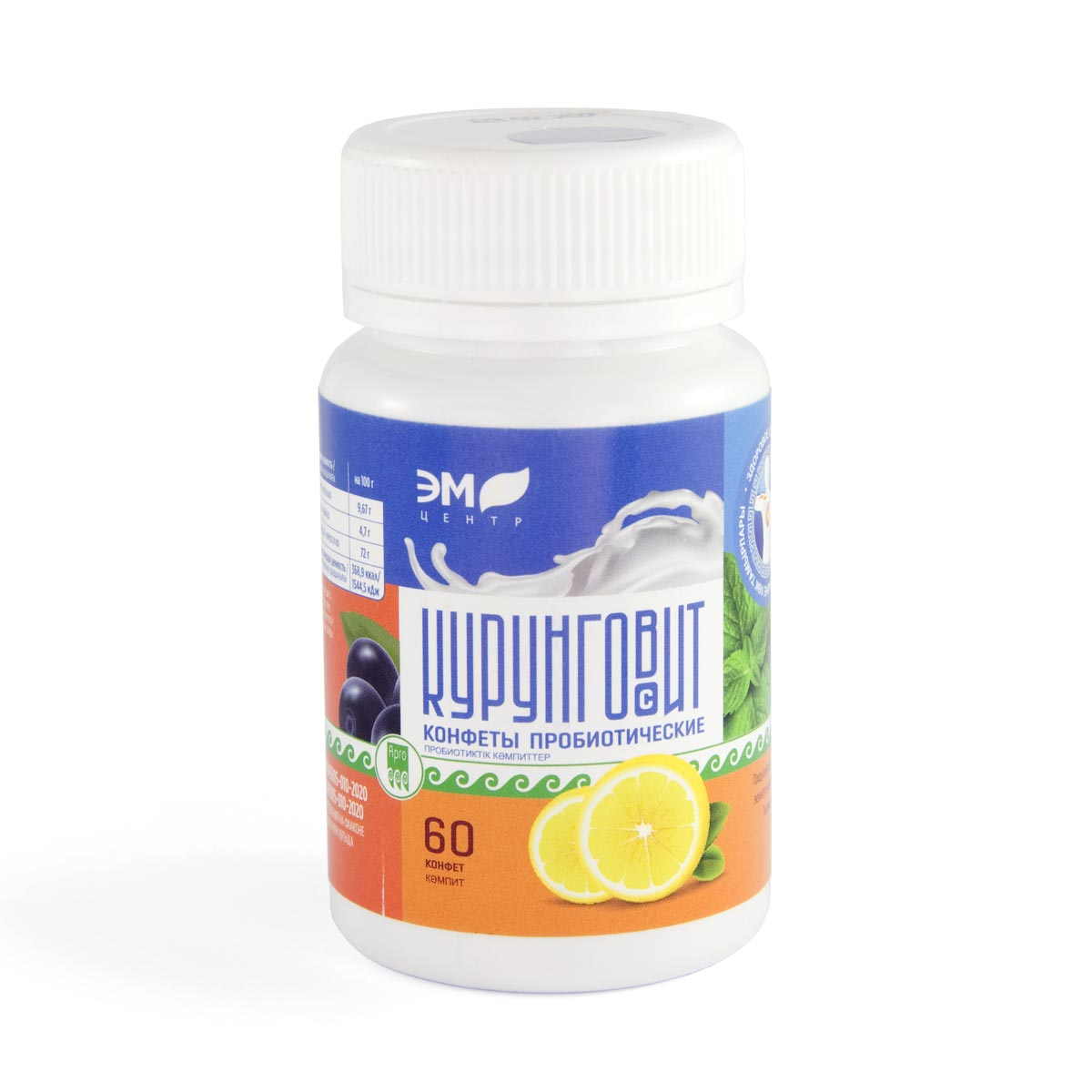 Конфеты пробиотические «Курунговит-С»