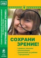 Программа «Сохрани зрение»