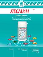 Поливитаминно-фитонцидный комплекс «Лесмин»