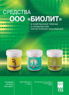 Средства ООО «Биолит» в комплексной терапии и профилактике урологических заболеваний