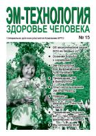 ЭМ-ТЕХНОЛОГИЯ, выпуск №15