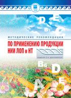 Методические рекомендации по применению продукции НИИ ЛОП и НТ