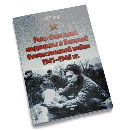 Книга А.И.Пальцев «Роль Советской медицины в Великой Отечественной войне 1941 - 1945 гг.»