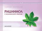 Рициниол в медицинской практике