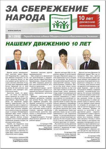 Газета За сбережение народа 2019