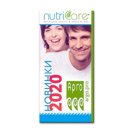 Буклет Новинки Nutricare 2020