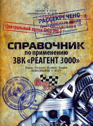 Справочник по применению ЗВК «Реагент 3000»