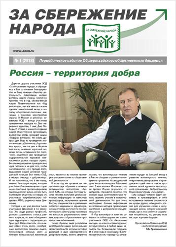 Газета За сбережение народа