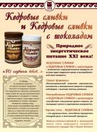Кедровые сливки и Кедровые сливки с шоколадом