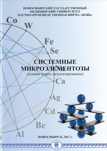 Брошюра Системные микроэлементозы
