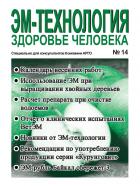 «ЭМ-Технология — здоровье человека», выпуск №14