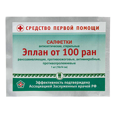 Салфетки антисептические стерильные «Эплан от 100 ран»
