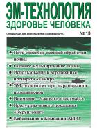 «ЭМ-Технология — здоровье человека», выпуск №13