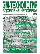 «ЭМ-Технология — здоровье человека», выпуск 12