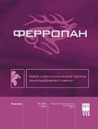 Ферропан — новое слово в комплексной терапии железодефицитной анемии