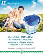 Бытовые фильтры — важнейший компонент здорового образа жизни, красоты и долголетия