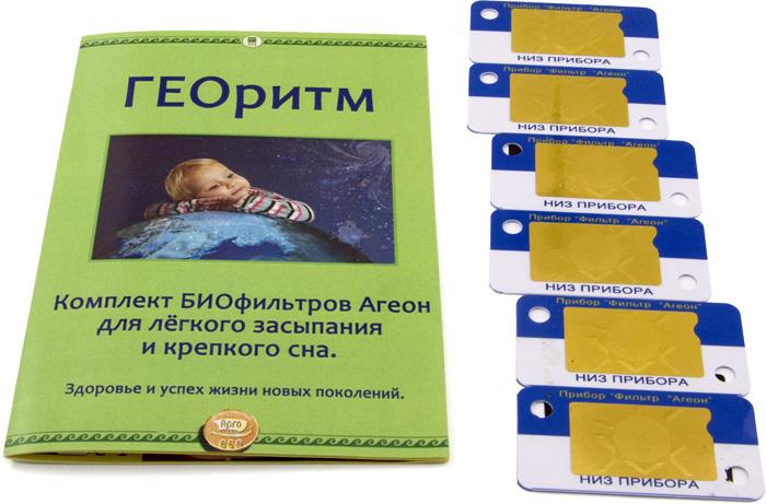 Биофильтр защитный от электромагнитных излучений «Агеон» «Георитм»