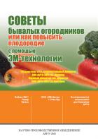 Советы бывалых огородников или как повысить плодородие        с помощью ЭМ-технологии