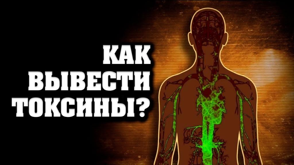 токсины.jpg