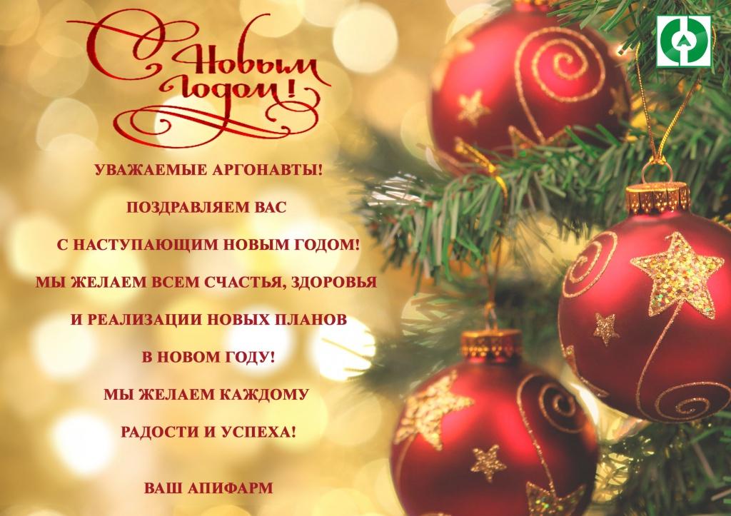 Блестящие, новогодние открытки с пожеланием здоровья