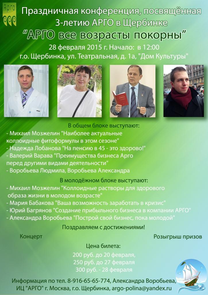 афиша Щербинка1.jpg