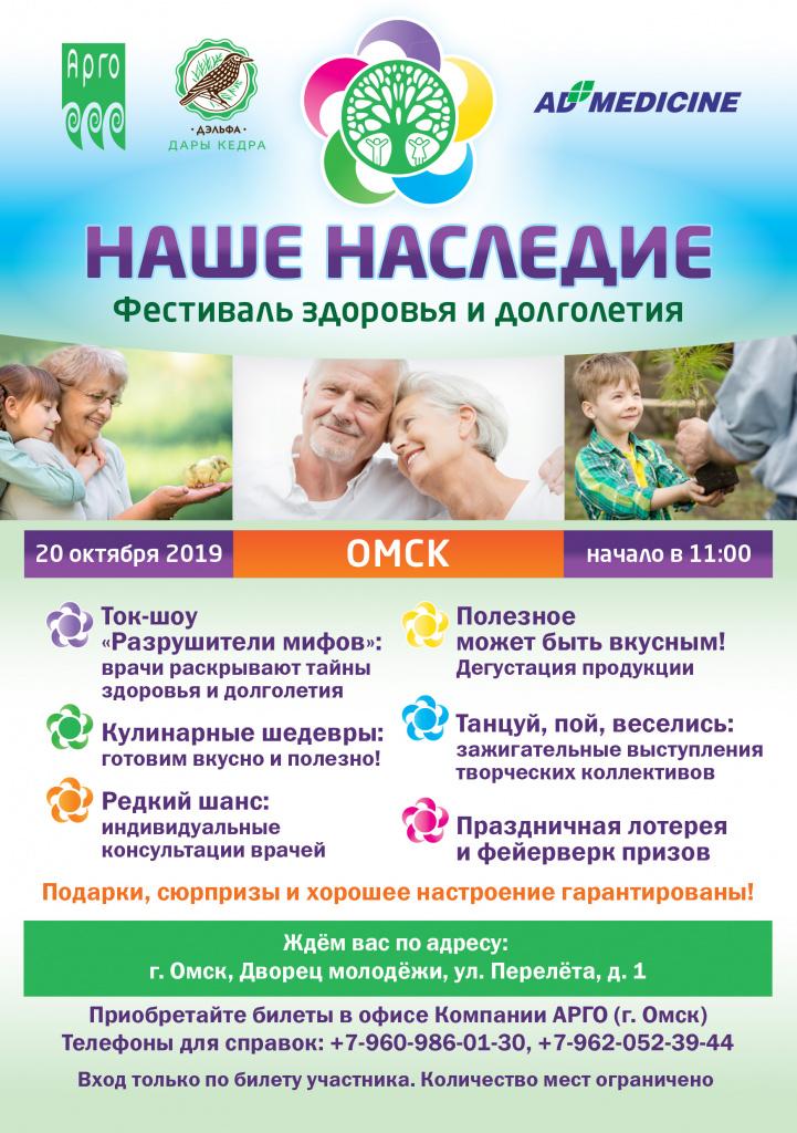 FestivalNasledie2019_Omsk_A5_Preview.jpg