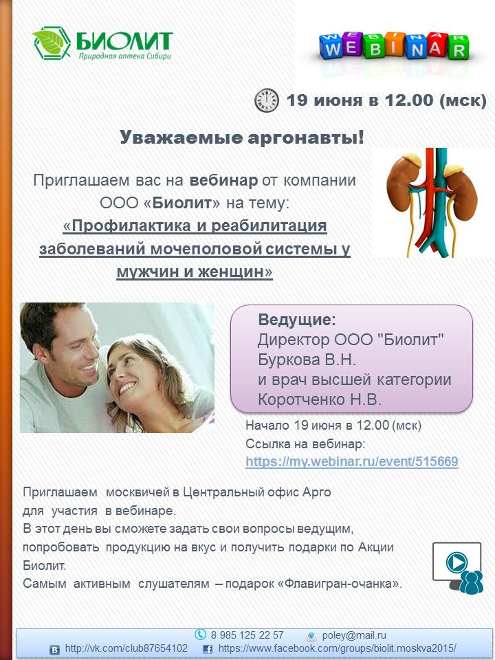 вебинар 19.06.15.jpg